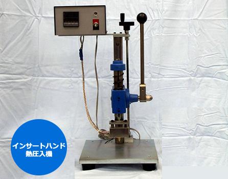 インサートハンド熱圧入機