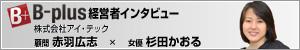 株式会社アイ・テック 顧問 赤羽広志×女優 杉田かおる