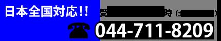 日本全国対応 044-711-8209