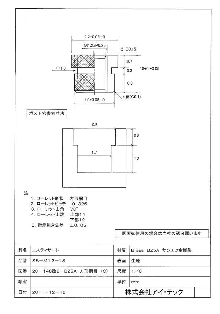 方形網目ローレット_エスティサート資料1