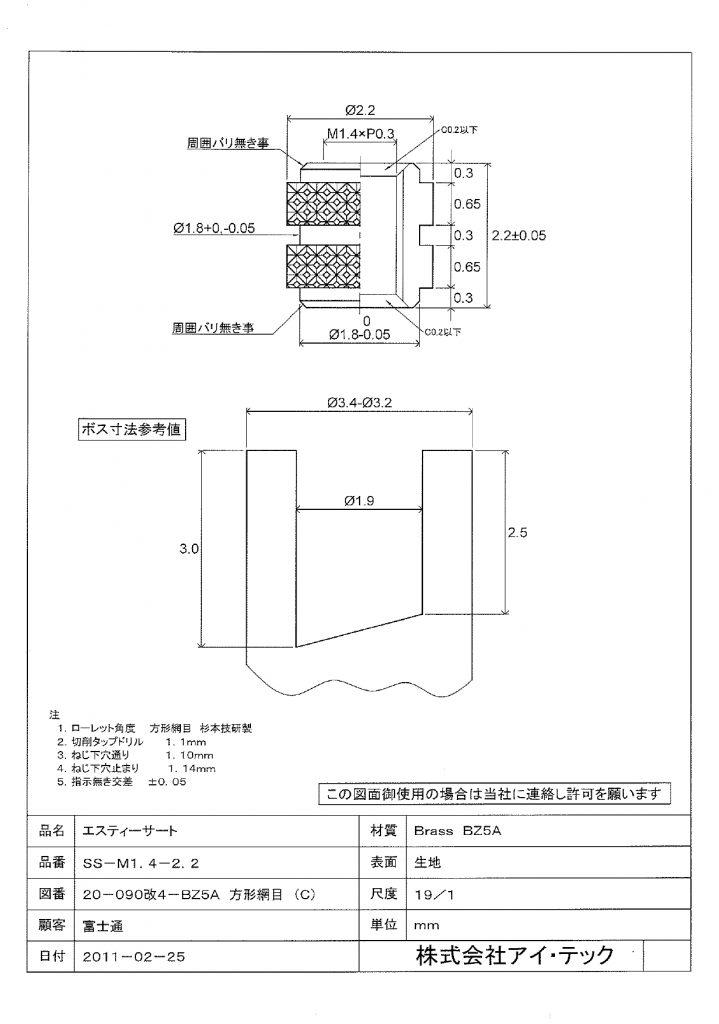 方形網目ローレット_エスティサート資料2