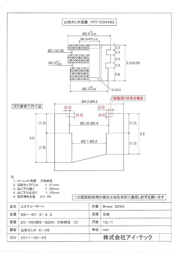 方形網目ローレット_エスティサート資料3