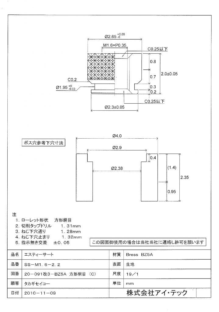 方形網目ローレット_エスティサート資料4