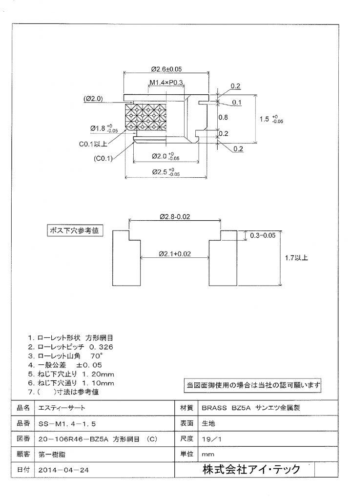 方形網目ローレット_エスティサート資料5