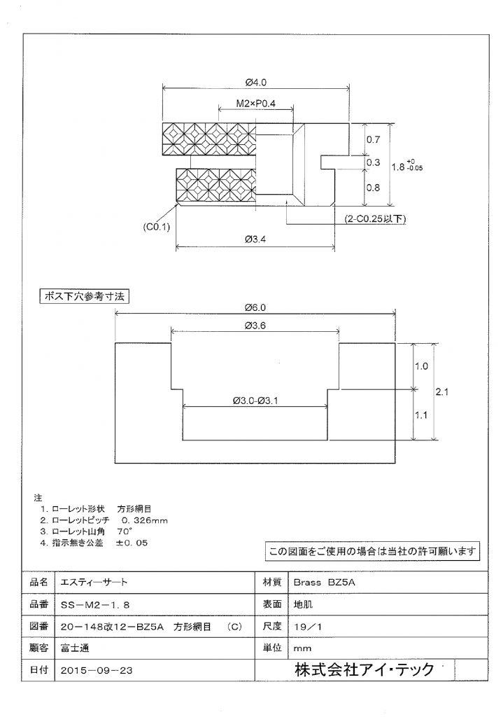 方形網目ローレット_エスティサート資料6