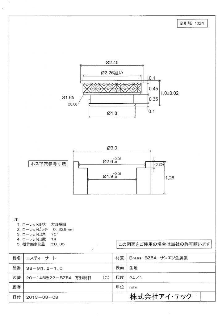 方形網目ローレット_エスティサート資料7